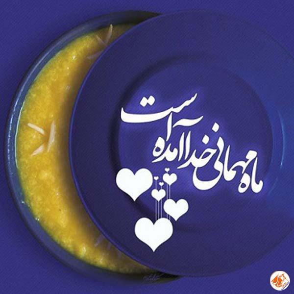 گلستان رمضان عزیز فرا رسید...!