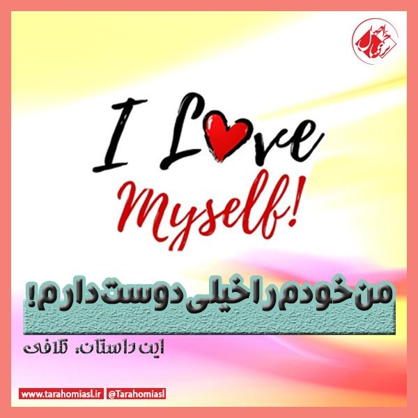 من خودم را دوست دارم-تلافی